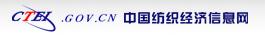 中国纺织经济信息网