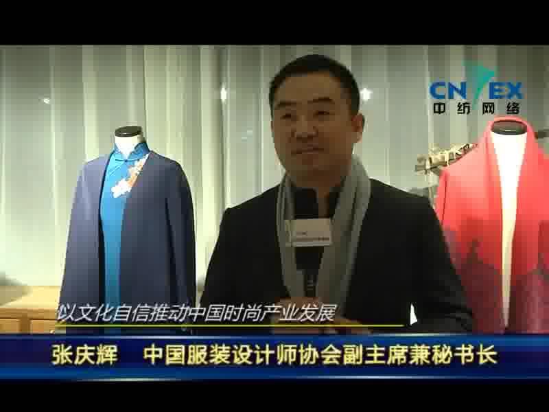 张庆辉:以文化自信推动中国时尚产业发展