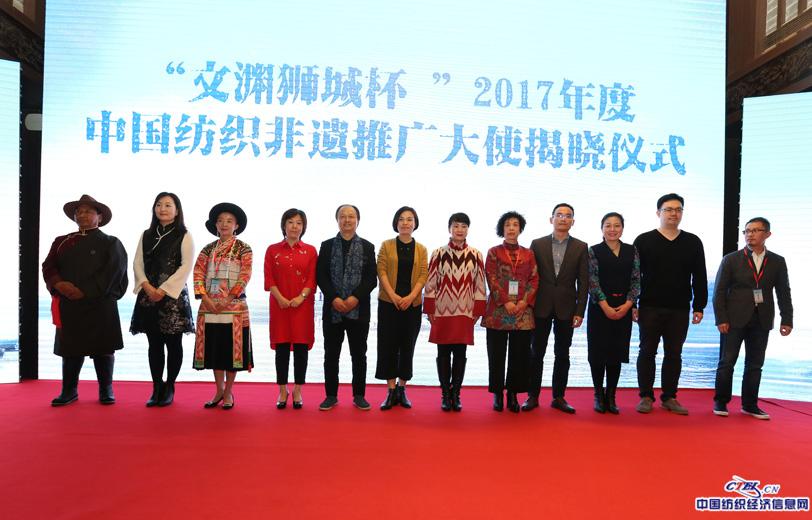 2017年度中国纺织非遗推广大使揭晓