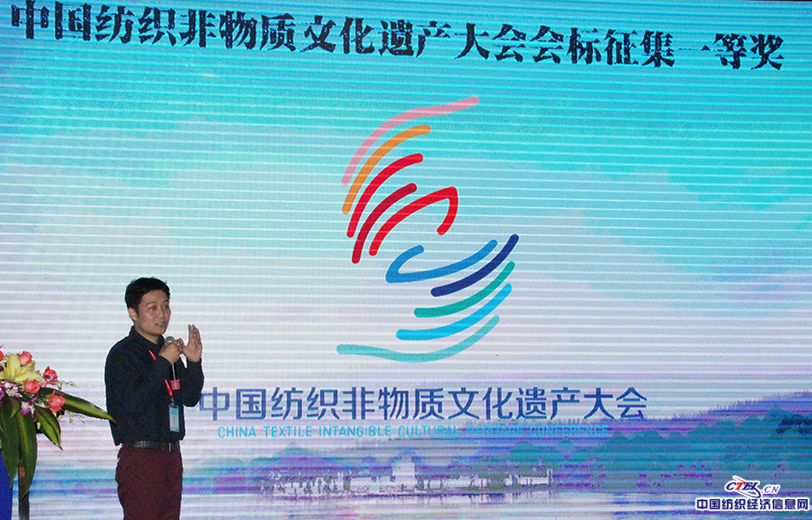 首届中国纺织非物质文化遗产大会会标获奖作品颁奖者发表感言