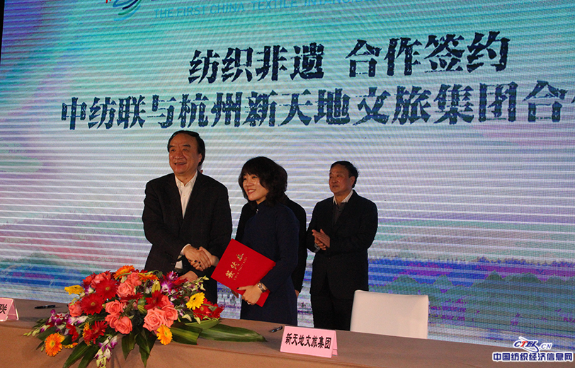 中纺联与新天地文旅集团总裁合作签约