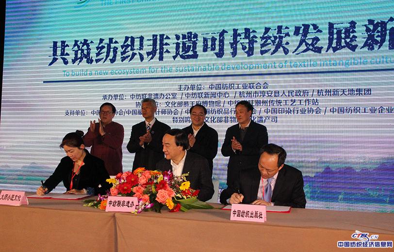 中纺联非遗办、中国房子出版社、大师小匠文化传播有限公司三方合作签约