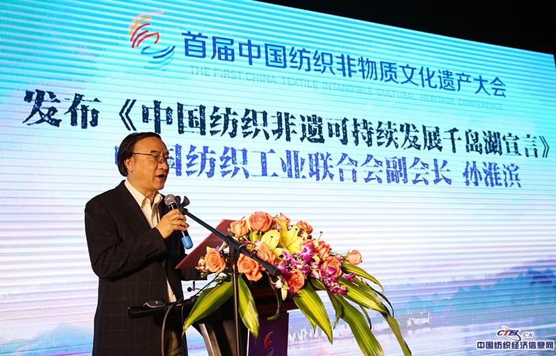 中国纺织工业联合会副会长孙淮滨发布《中国纺织非遗可持续发展千岛湖宣言》