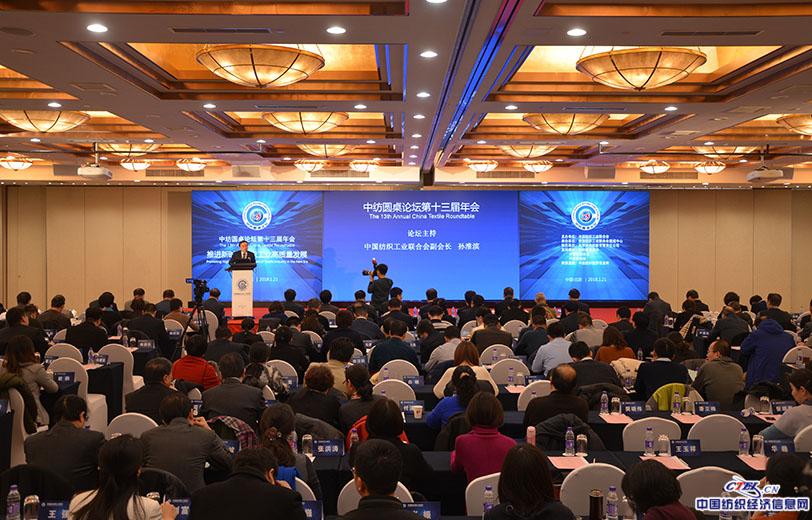 中纺圆桌论坛第十三届年会开幕