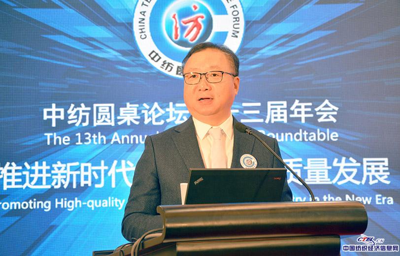 中国纺织工业联合会会长孙瑞哲做主题报告《纺织工业推进高质量发展--科技、时尚、绿色》