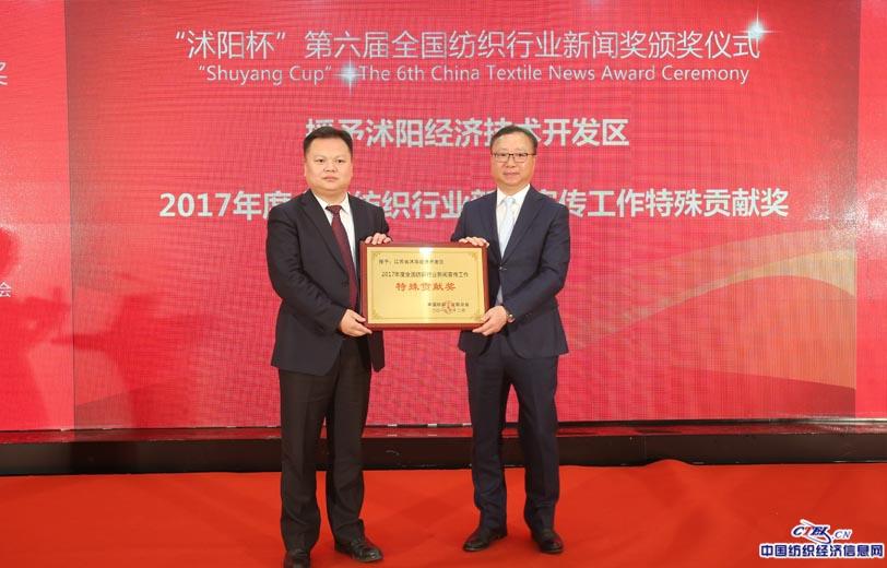 授予沭阳经济技术开发区2017年度纺织行业新闻宣传工作特殊贡献奖