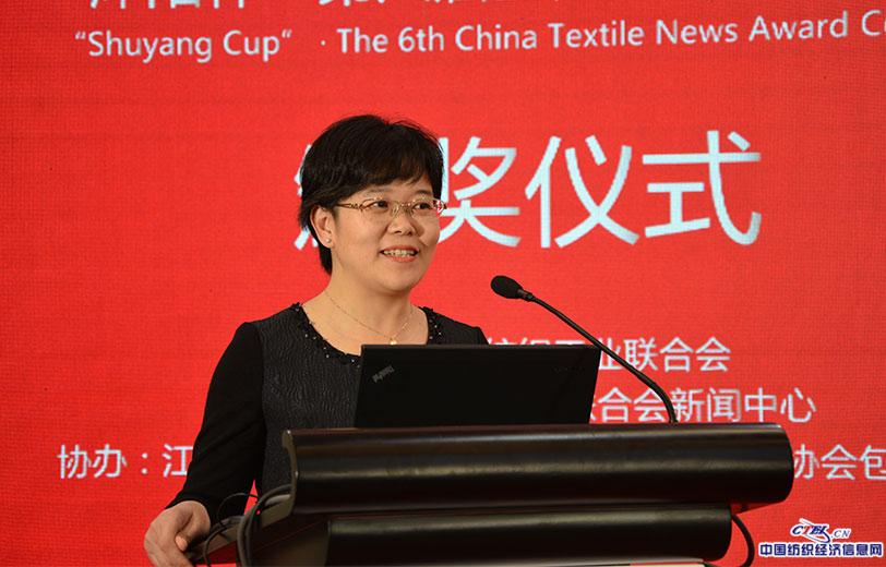 中纺联产业经济研究院常务副院长华珊主持颁奖典礼