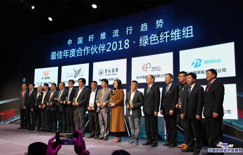 中国纤维流行趋势2018/2019年发布会嘉宾合影