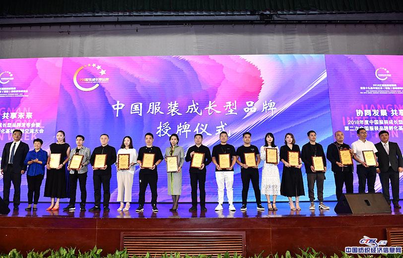 5、中国服装成长型品牌颁奖现场