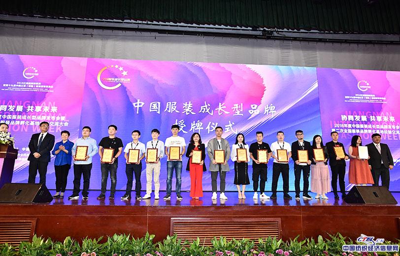 6、中国服装成长型品牌颁奖现场