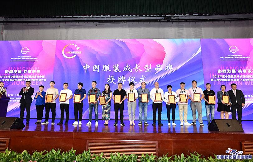 7、中国服装成长型品牌颁奖现场