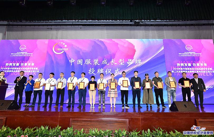 8、中国服装成长型品牌颁奖现场