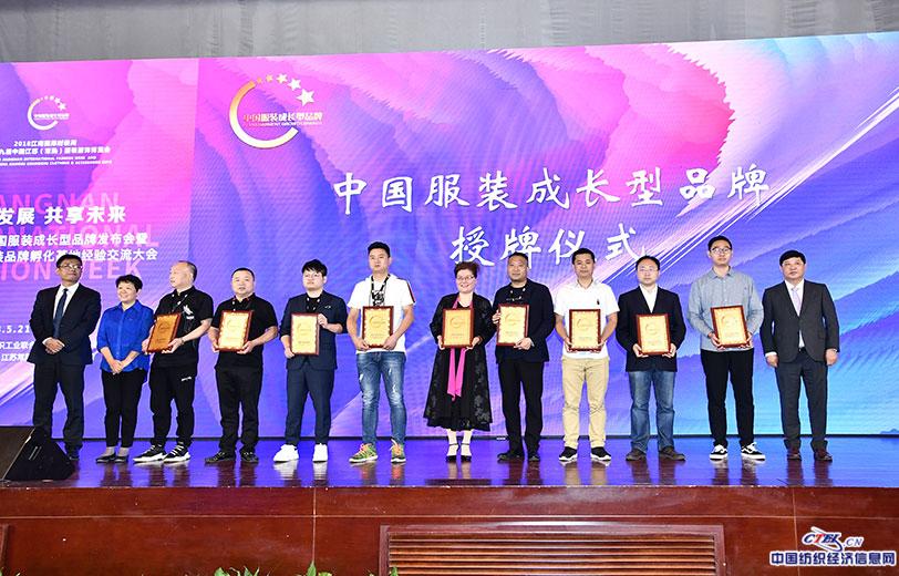 9、中国服装成长型品牌颁奖现场