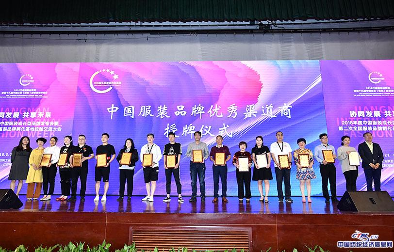 10、2018年度中国服装品牌优秀渠道商