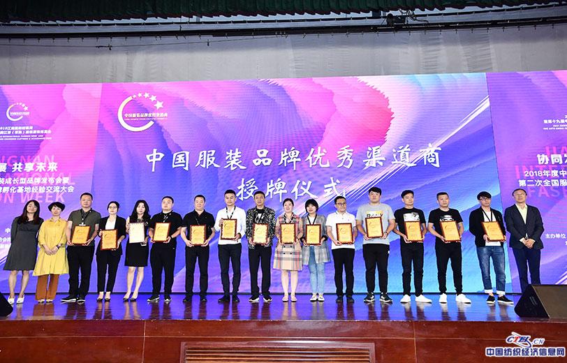 11、2018年度中国服装品牌优秀渠道商