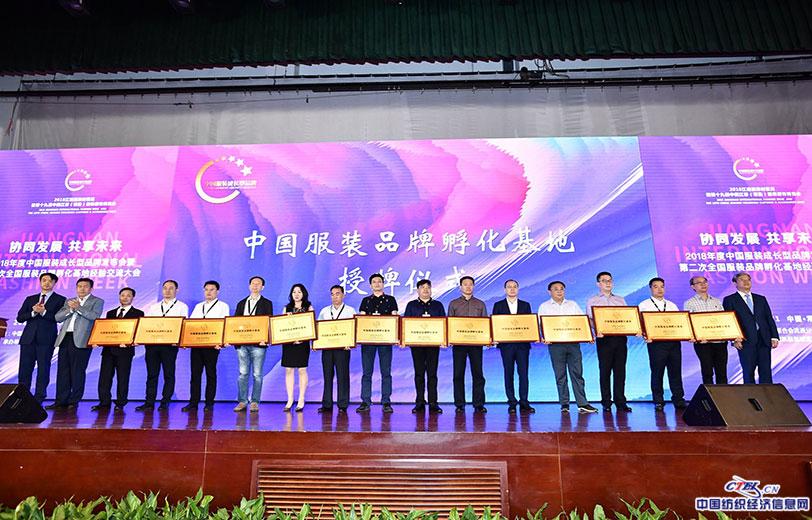 15、2018-2021年度中国服装品牌孵化基地