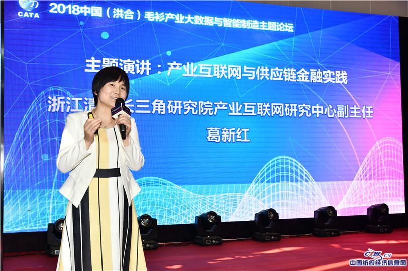 浙江清华三角研究院产业互联网研究中心副主任葛新红