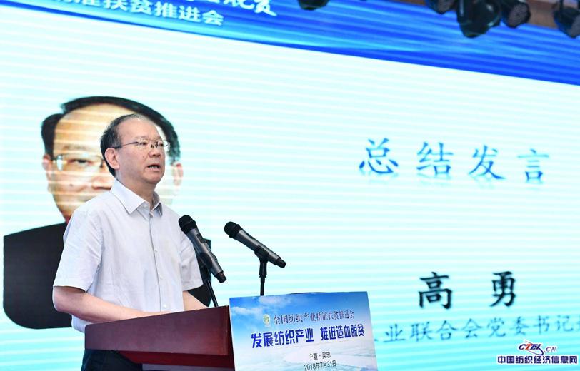 中国纺织工业联合会党委书记兼秘书长高勇作总结发言