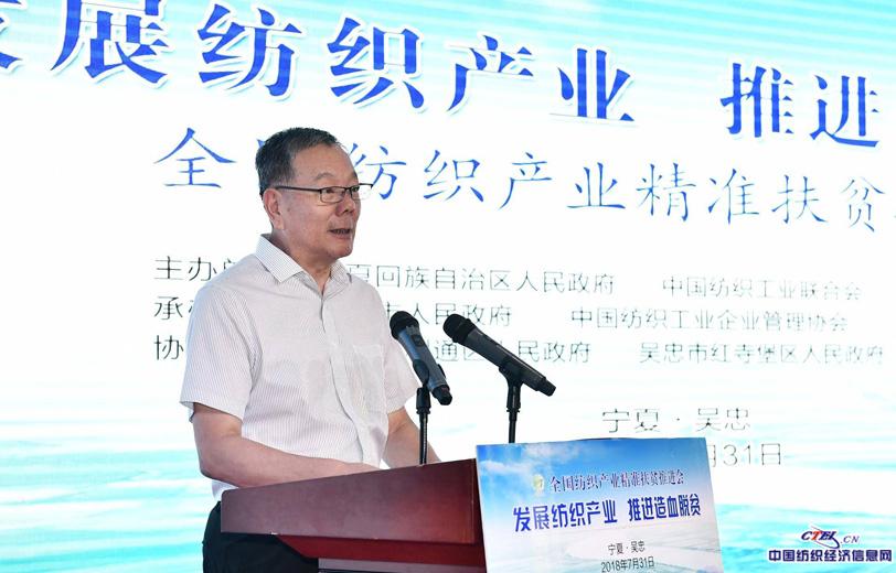 中国纺织工业联合会副会长杨纪朝主持会议
