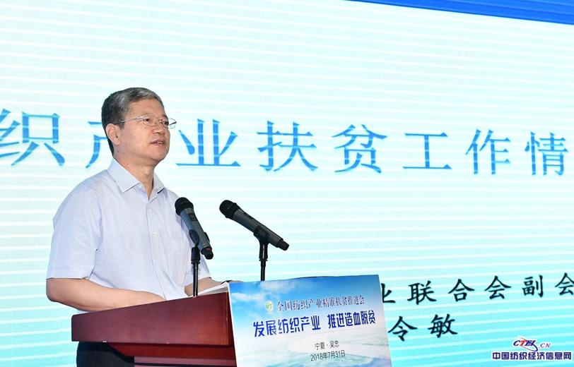 中国纺织工业联合会副会长、中国纺织工业企业管理协会会长夏令敏作主旨报告