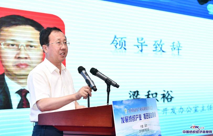 宁夏回族自治区扶贫开发办公室主任梁积裕致辞