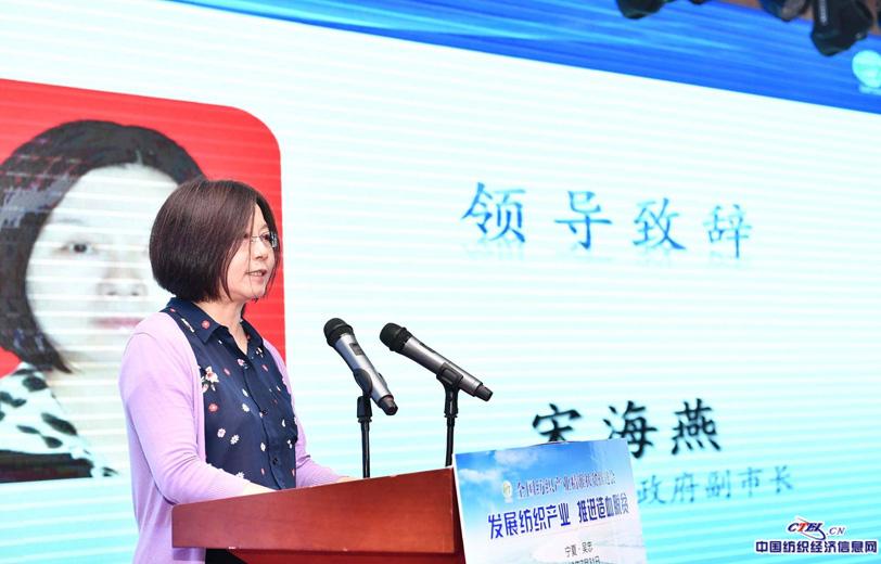 吴忠市人民政府副市长宋海燕作致辞