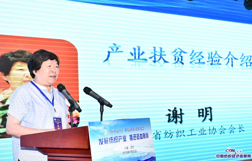 江苏省纺织工业协会会长谢明介绍产业扶贫经验