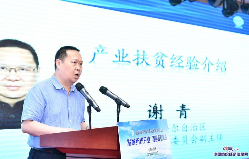 新疆维吾尔自治区经济和信息化委员会副主任谢青介绍产业扶贫经验