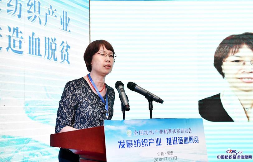 中国纺织工业企业管理协会驻会副会长邢冠蕾主持下午会议
