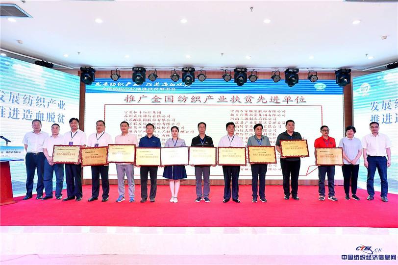 2017-2018年度全国纺织产业扶贫先进单位代表与颁奖嘉宾合影