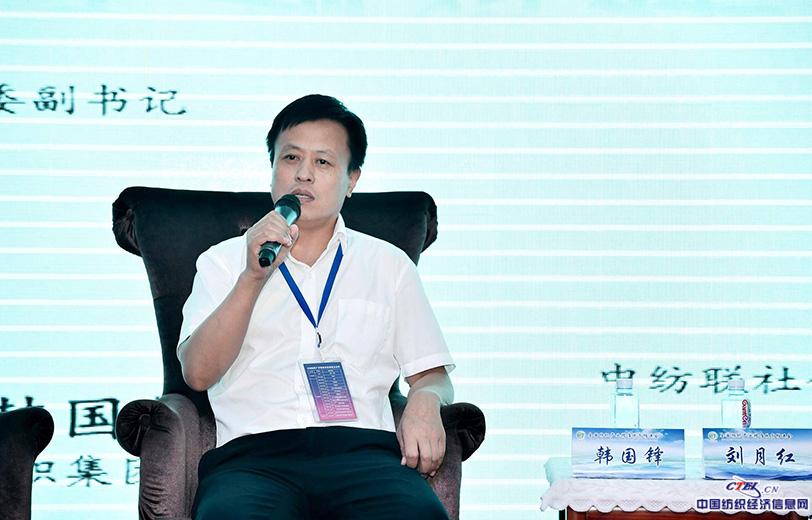 宁夏恒丰纺织集团总经理韩国锋在主题对话交流环节