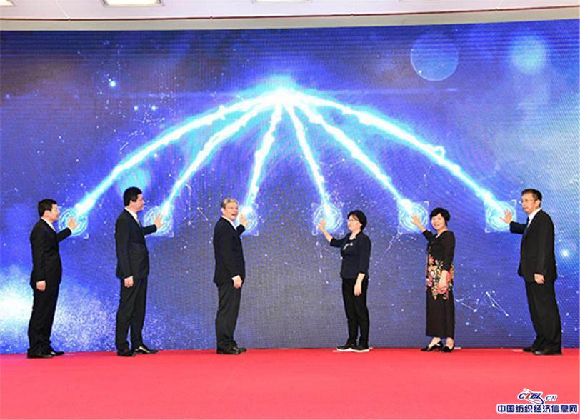 中国纺织行业工业互联网联盟正式成立启动