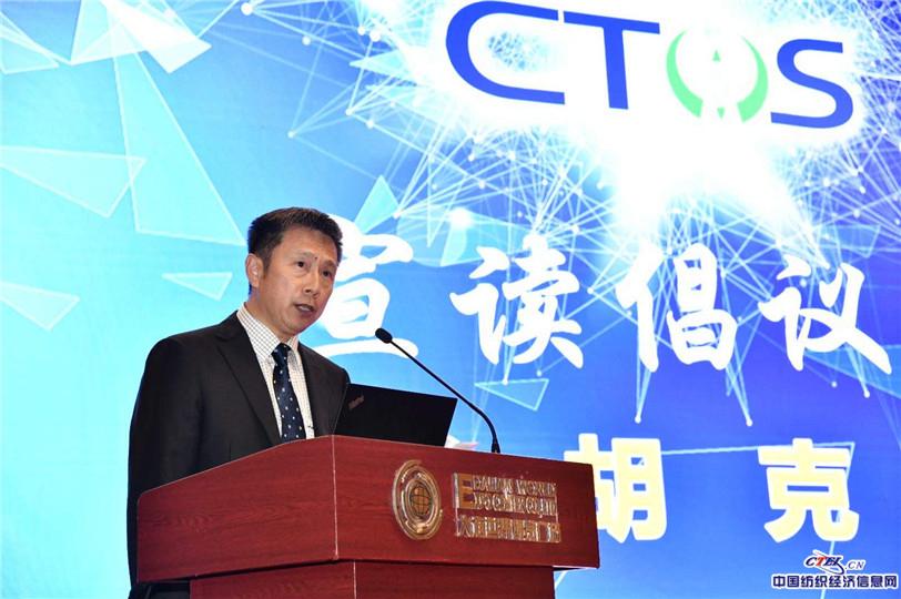 中国恒天集团有限公司副总裁胡克代表大会宣读《中国纺织行业工业互联网联盟成立倡议书》