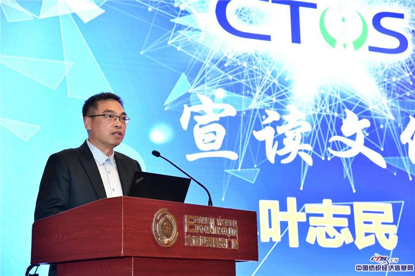 中纺联副秘书长叶志民现场公布了《2018年度纺织行业信息化成果奖》