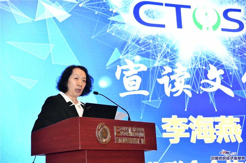 中纺联信息化部副主任李海燕公布《2018年度纺织行业工业互联网平台试点项目》