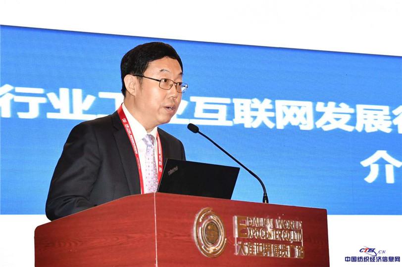 中纺联信息化部主任翟燕驹解读《纺织行业工业互联网发展行动计划》