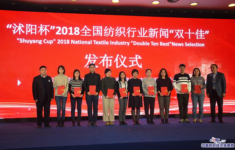 """""""沭阳杯""""2018全国纺织行业新闻""""双十佳""""发布仪式"""