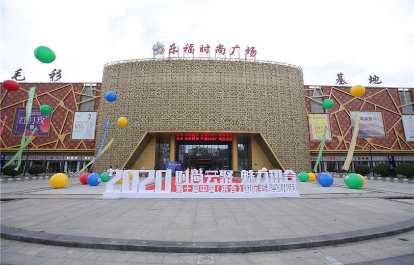 乐福时尚广场