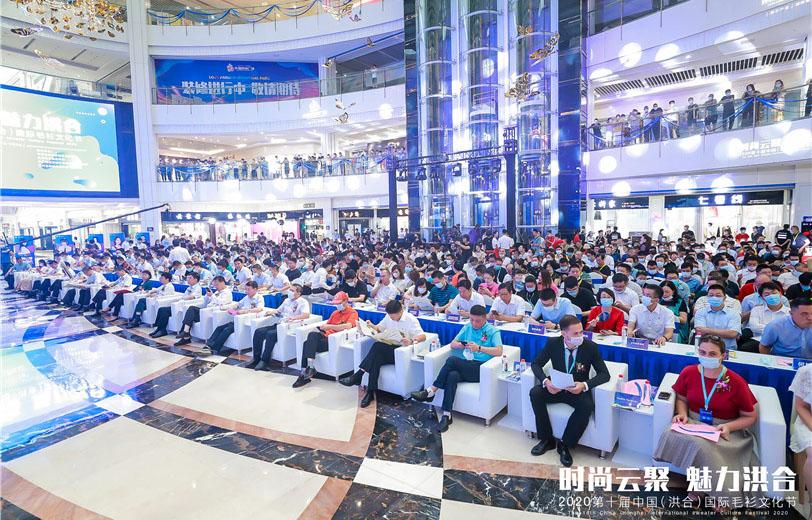 2020第十届中国(洪合)国际毛衫文化节开幕式现场
