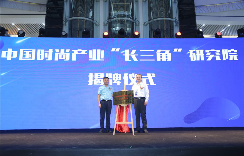 中国时尚产业(长三角)流通研究院揭牌