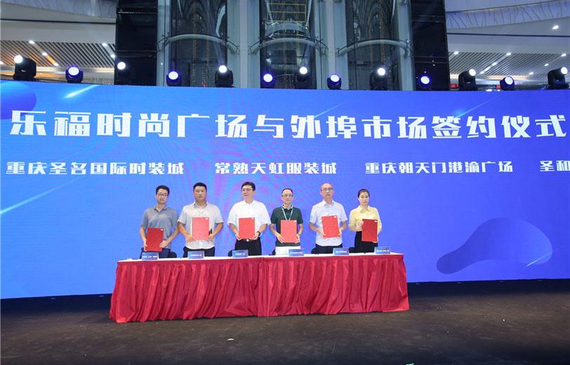 乐福时尚广场与外埠市场签约仪式