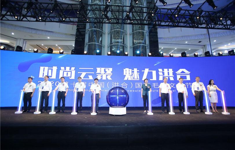 嘉宾共同开启毛衫文化节开幕仪式