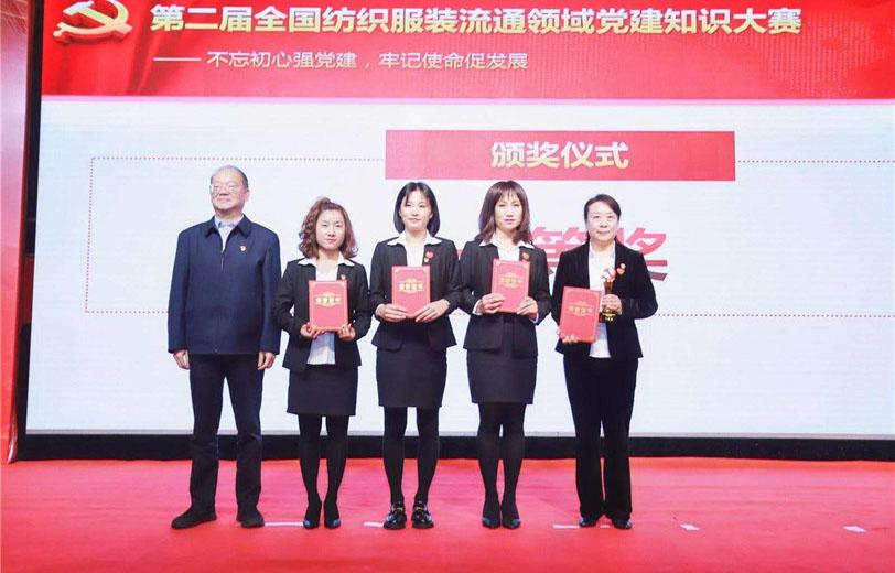 第二届全国纺织服装流通领域党建知识大赛一等奖