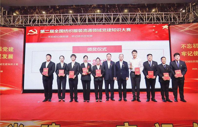 第二届全国纺织服装流通领域党建知识大赛二等奖