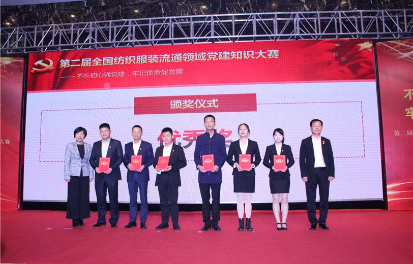 第二届全国纺织服装流通领域党建知识大赛优秀奖