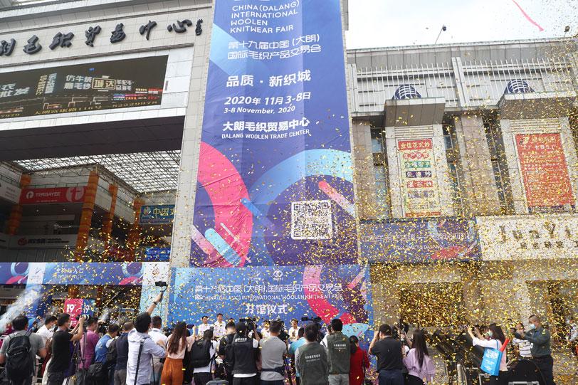 11月3日,第十九届(大朗)毛织交易会开幕