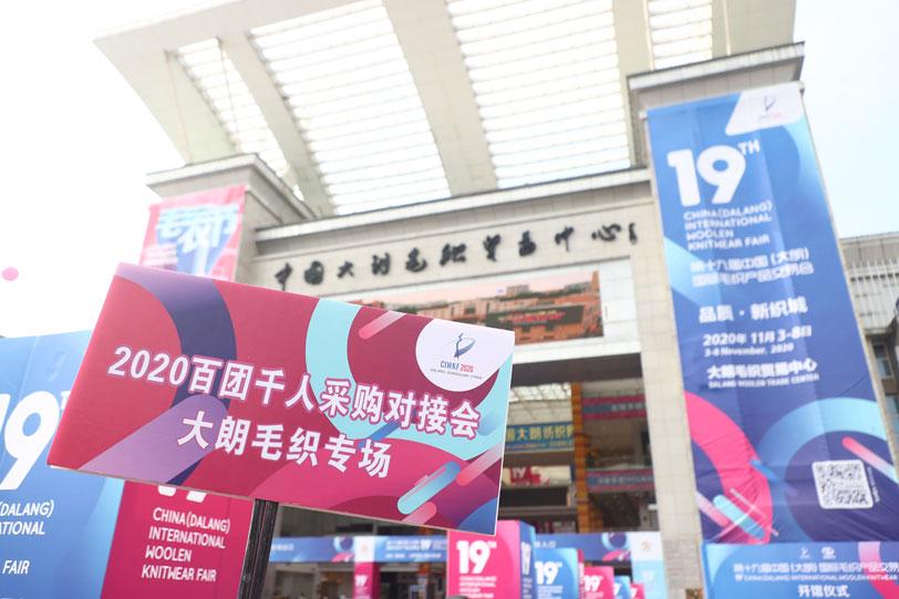 2020百团千人采购对接会——大朗毛织专场、2020中国服装品牌营销模式创新论坛会议期间举办