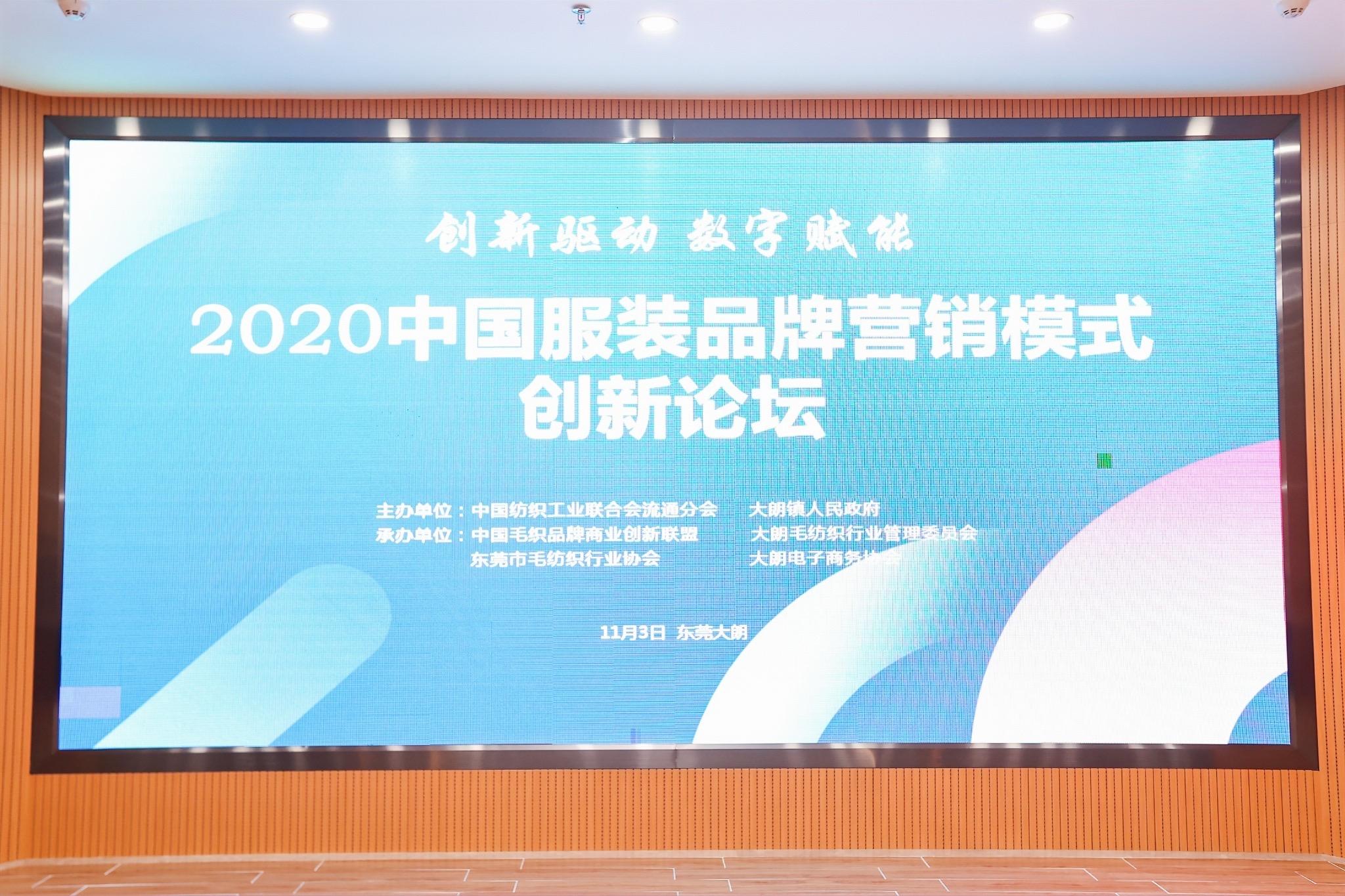 2020中国服装品牌营销模式创新论坛