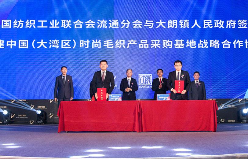 大朗镇与中国纺织工业联合会流通分会签署《共建中国(大湾区)时尚毛织产品采购基地战略合作协议》
