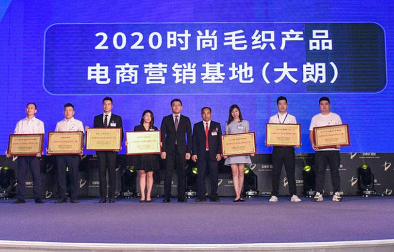 大朗镇与中国纺织工业联合会流通分会共同发布2020时尚毛织产品电商营销基地(大朗)榜单,并为7个电商营销基地授牌